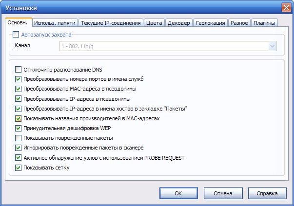 AIRCRACK-NG 0.9.3 WIN COMMVIEW FOR WI-FI СКАЧАТЬ БЕСПЛАТНО